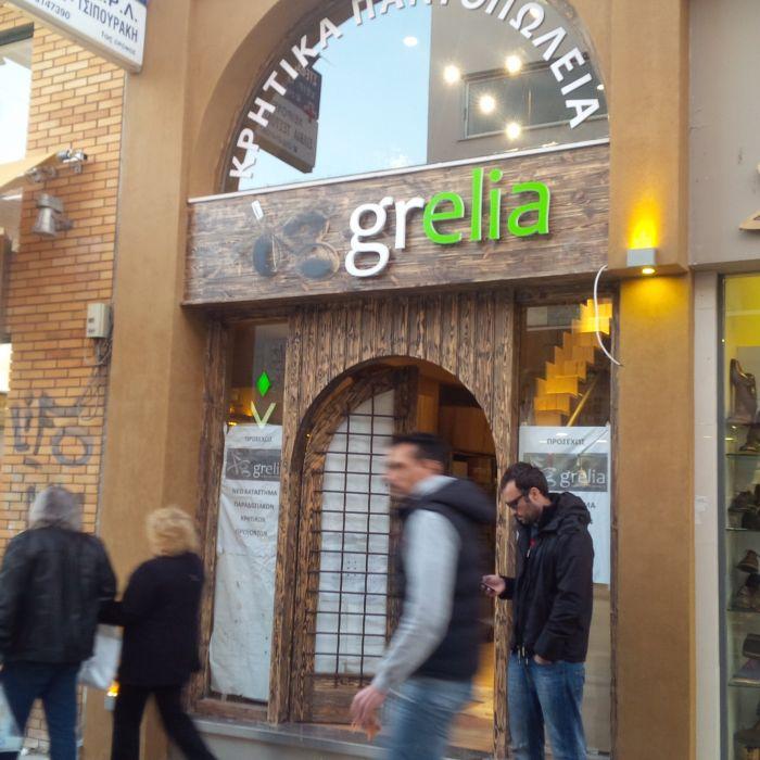 Κατάστημα Grelia – Μαρουσι
